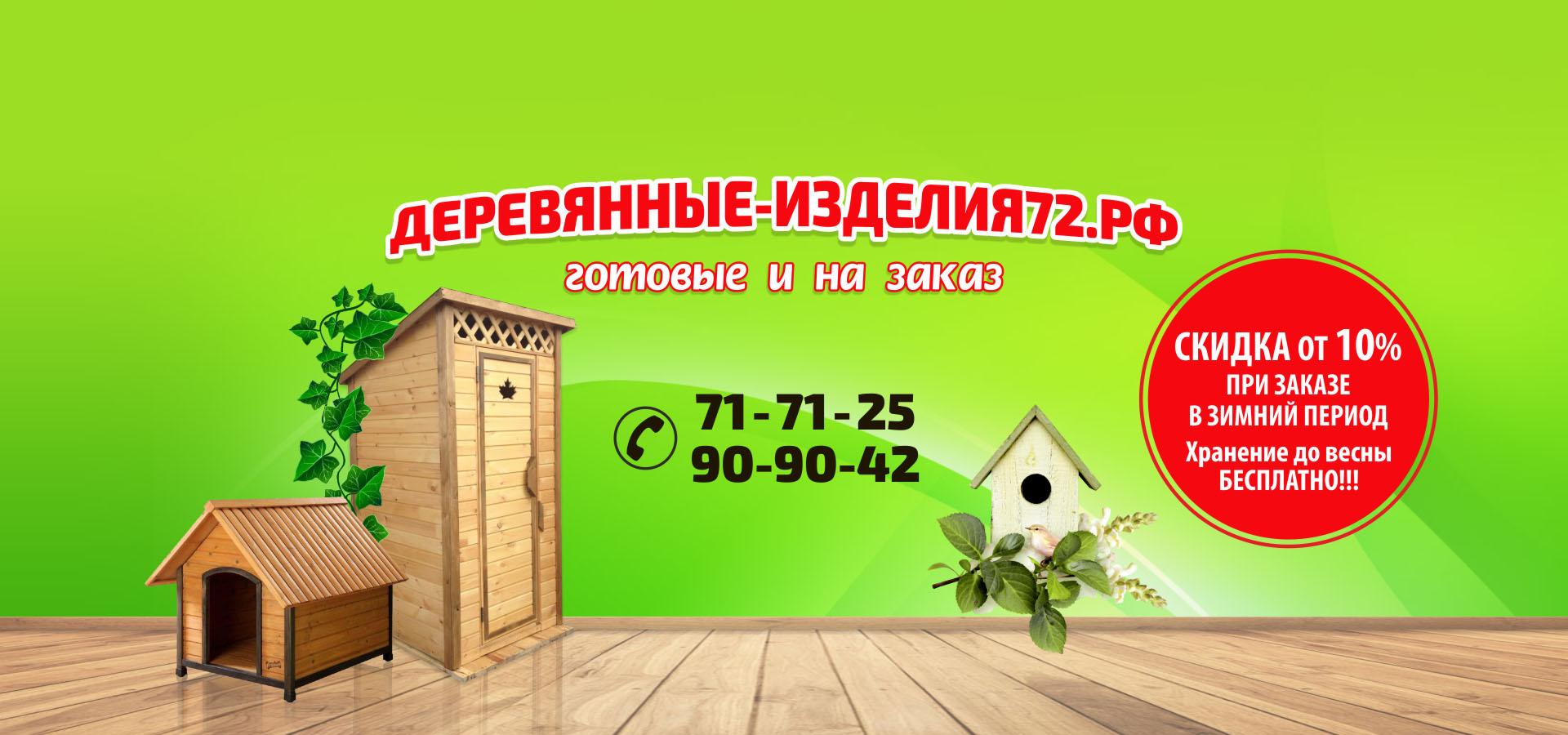 Деревянные-изделия72.рф